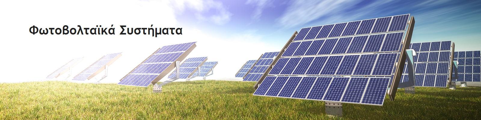 Φωτοβολταϊκά Συστήματα