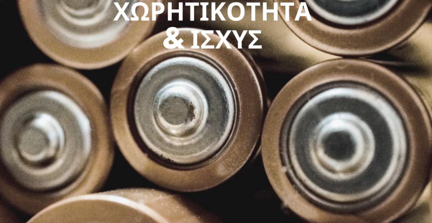 χωρητικότητα και ισχύς μπαταρίας, Χωρητικότητα και ισχύς
