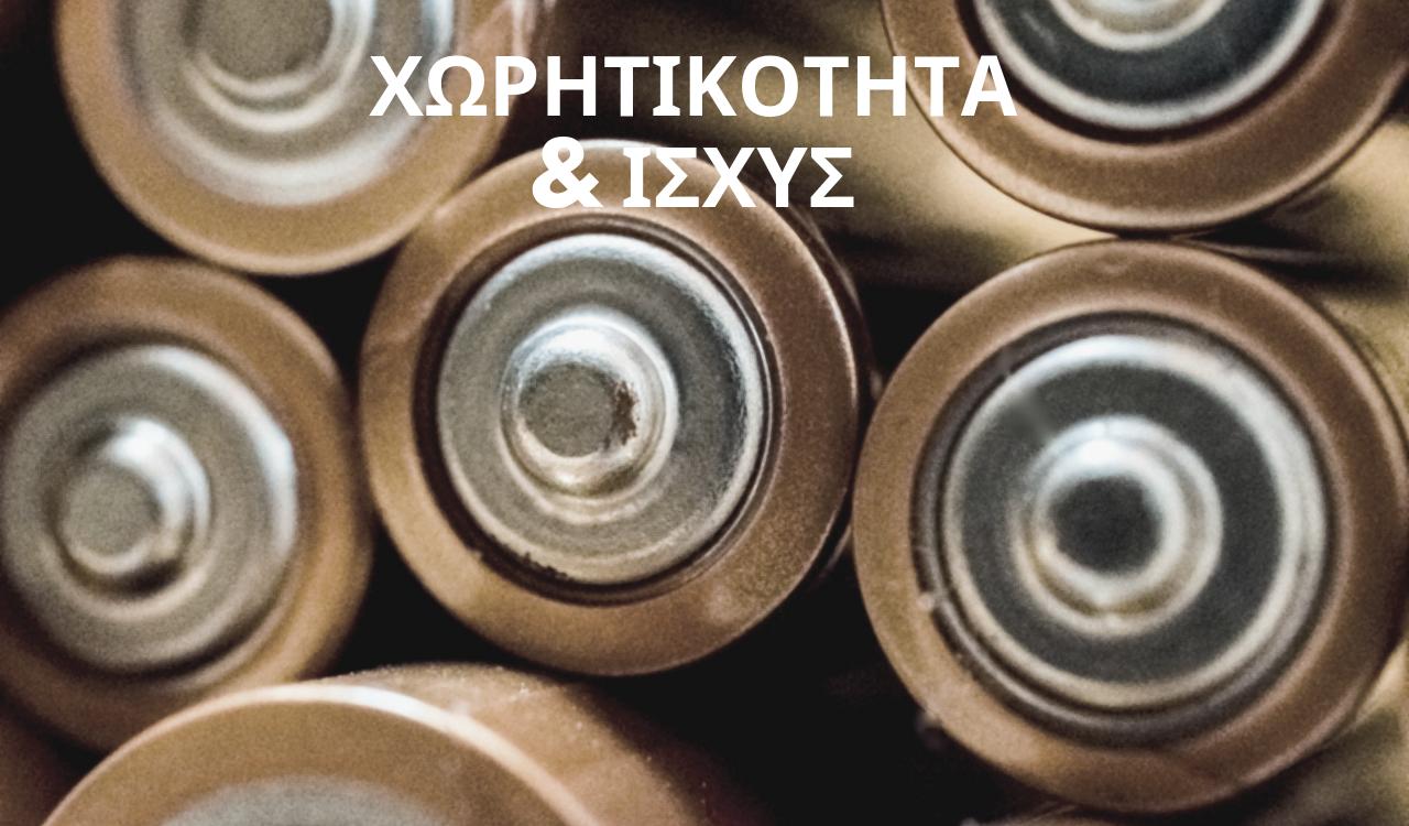 χρόνος ζωής μπαταρίας, Χρόνος ζωής μπαταρίας