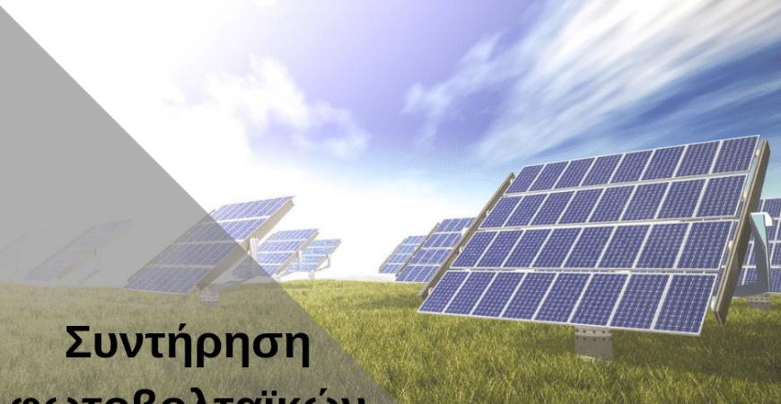 φωτοβολταϊκά πάνελ