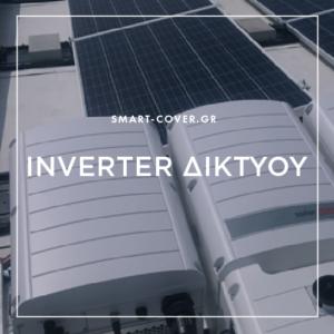 Inverter Δικτύου