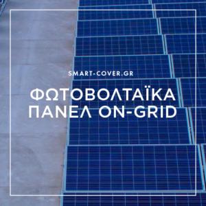Φωτοβολταϊκά πάνελ On-Grid