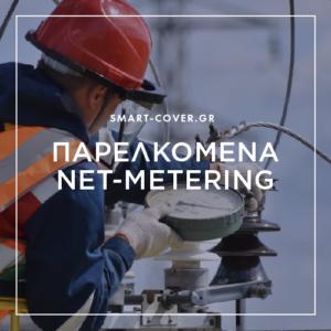 Παρελκόμενα Net-Metering