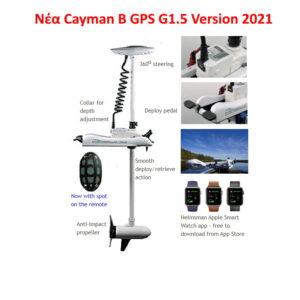 Ηλεκτρική Εξωλέμβια Μηχανή Haswing Cayman B55-GPS