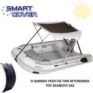 Αυτόνομο Φωτοβολταϊκό No101 50Wp-12V για σκάφος